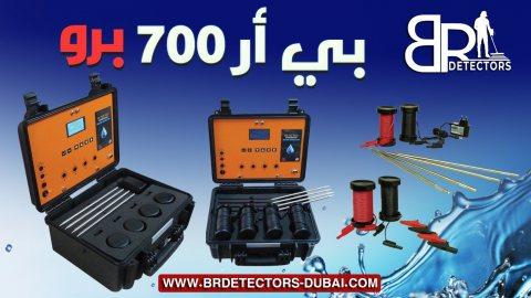 اجهزة التنقيب عن المياه في المغرب BR 700 PRO