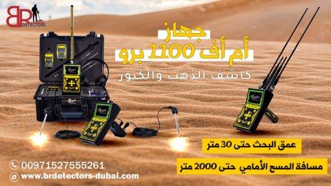 جهاز كشف الذهب والالماس في المغرب00971527555261