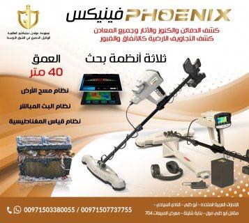 اقوى اجهزة كشف المعادن التصويري فينيكس – Phoenix