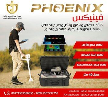 جهاز كشف الذهب والمعادن التصويري فينيكس Phoenix 2021