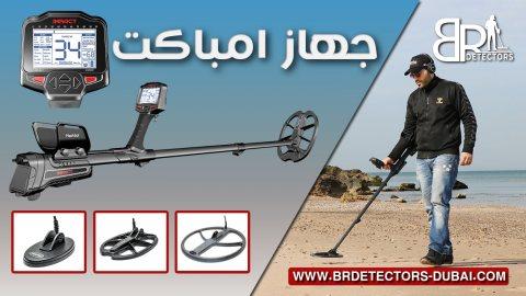 اجهزة كشف الذهب الخام في المغرب  - امباكت برو