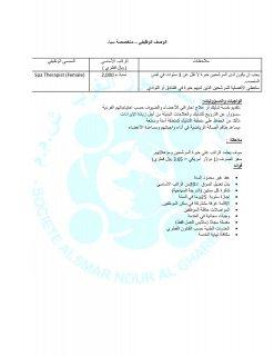 مطلوب متخصصة سبا للعمل فندق راقي 5 نجوم بدولة قطر
