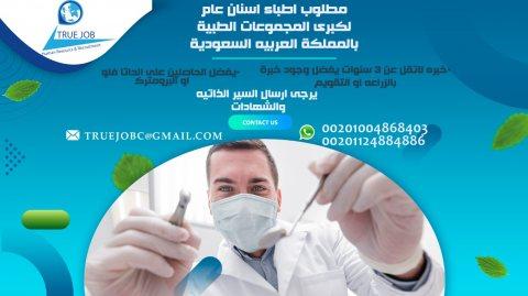 عاجل مطلوب لكبرى المجموعات الطبيه بالمملكه العربيه السعوديه