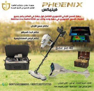احدث جهاز لكشف الذهب فينيكس – Phoenix