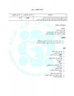 مطلوب سائق للعمل بفندق راقي 5 نجوم بدولة قطر