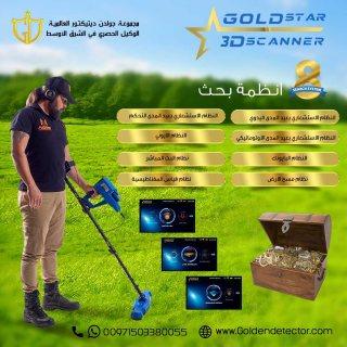 جهاز جولد ستار3D سكانر أقوى جهاز لكشف الذهب والمعادن