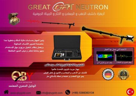 جهاز لكشف الذهب جريت نيترون NEUTRON  للاتصال : 00905366363134