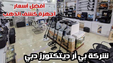 شركة بي ار ديتكتورز دبي لآجهزة كشف الذهب والمعادن