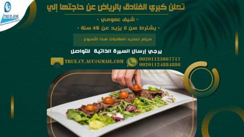 مطلوب فوراً لكبري الفنادق السعوديه بالرياض