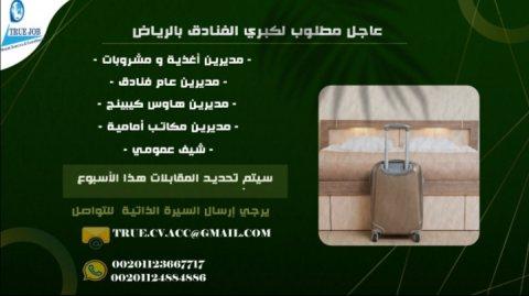 تعلن مجموعه كبري لفنادق في السعوديه بالرياض