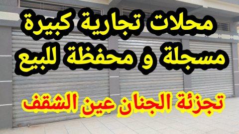 محلات تجارية للبيع بعين الشقف فاس مسجلة و محفظة