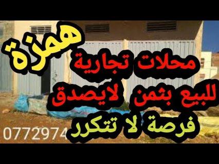 محلات تجارية للبيع بعين الشقف فاس بثمن همزة