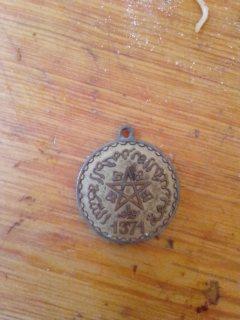 عملة مغربية عتيقة للبيع