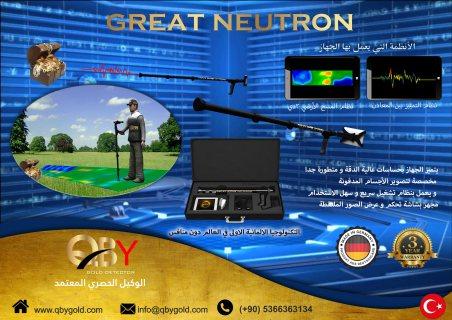 جهاز الكشف عن الذهب جريت نيترون NEUTRON  للاتصال : 00905366363134