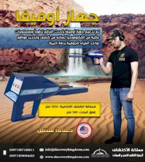 جهاز اوميغا الافضل في كشف الابار و المياه 00971567186811