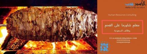مطلوب معلم شاورما على الفحم  للعمل بمطعم بالمملكة العربية السعودية