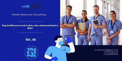 مطلوب ممرضات و ممرضين للعمل في العيادات والمواقع والمدارس والفنادق بدولة قطر