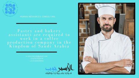 مطلوب مساعدين حلويات ومخبوزات  للعمل بالمملكة العربية السعودية