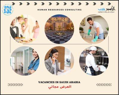 وظائف شاغرة بالمملكة العربية السعودية