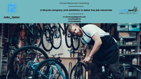 شركة  ومعرض دراجات هوائية بدولة قطر لديها شواغر وظيفية بالمسمى التالي