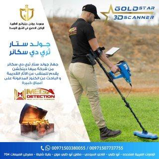 اجهزة كشف الذهب في المغرب 00971507737755