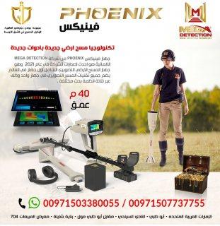 اجهزة كشف الذهب في سوق المغرب 00971507737755