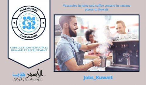 وظائف شاغرة لدى مراكز عصائر وقهوة بأماكن متعددة  بدولة الكويت