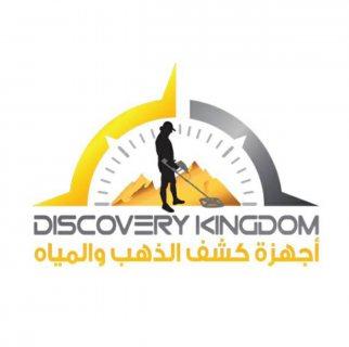 Discovery Kingdom / الوكيل الحصري في المغرب لبيع اجهزة كشف الذهب و المياه