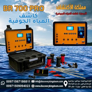 جهاز BR700 pro / المتخصص في كشف مواقع المياه الجوفية