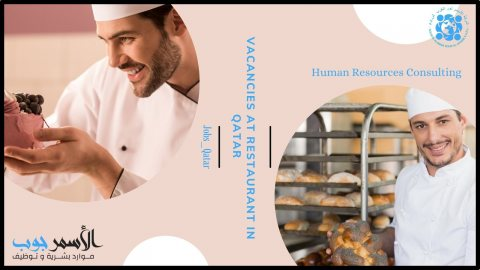 مطعم راقي  بدولة قطر لديه وظائف شاغرة