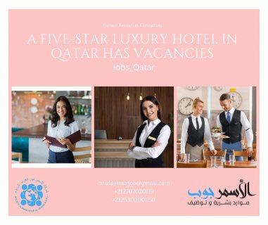 فندق راقي خمس نجوم بدولة قطر لديه وظائف شاغرة