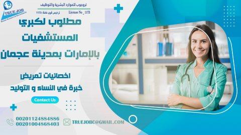 مطلوب لكبري المستشفيات بالإمارات بمدينة عجمان????