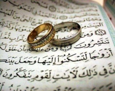 زواج شرعي