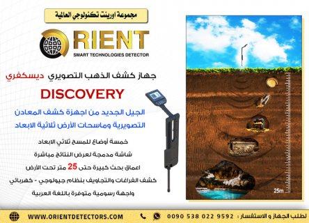 جهاز كشف المعادن التصويري Discovery SMR