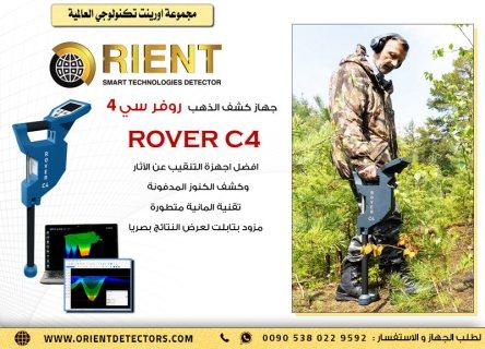 افضل اجهزة كشف المعادن التصويرية روفر سي 4
