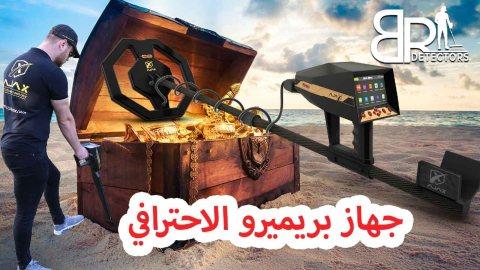 جهاز كشف الالماس و الذهب الجهاز المتكامل بريميرو