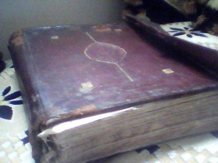 صورة الأولى كتاب حكمة وا الطب
