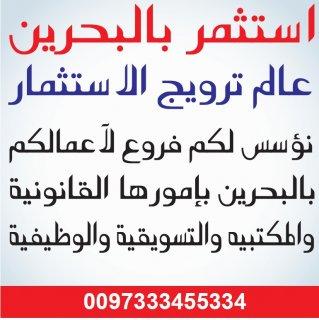 استثمر بالبحرين