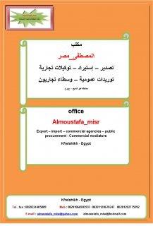 نحن مكتب المصطفى_مصر  تصدير - استيراد - توكيلات تجارية - توريدات
