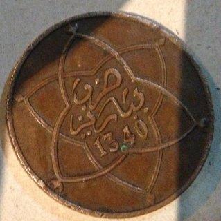 عملة قديمة  عشر قوزونات