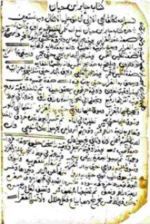 كتاب نادر في الكيمياء لجابر بن حيان