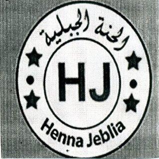 الحنة الجبلية  henna jeblia