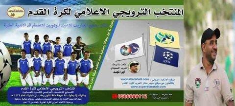 المنتخب الترويجي الاعلامي لكرة القدم