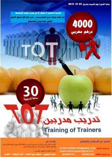 دورة تدريب المدربين TOT إعداد المدرب المعتمد