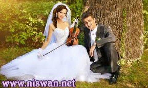 اريد زواج حقيقي
