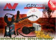 جهاز كشف الذهب والكنوز GPX5000
