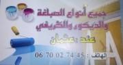 المعلم عثمان الصباغ