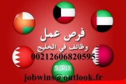 عقود عمل للإمارات العربية و قطر و المملكة السعودية