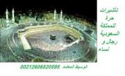 تأشيرات حرة للمملكة السعودية رجال و نساء ـ عمل ـ زيارة ـ حج ـ عم