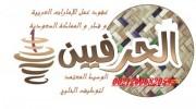 عقود عمل للحرفيين بالإمارات و قطر و السعودية